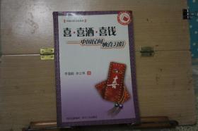 喜·喜酒·喜钱  中国民间纳喜习俗  中国吉祥文化系列