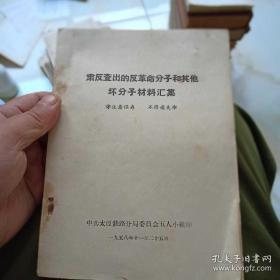 1958年肃反*查出*的反革*命分子和其它坏*分子材料汇集