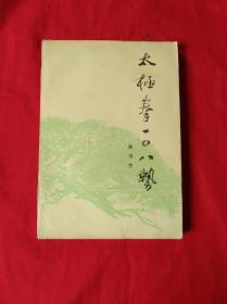 太极拳108势(1987.1.1印)