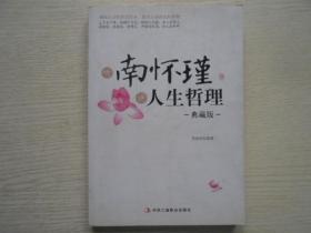 听南怀瑾讲人生哲理(典藏版)