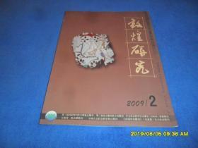 敦煌研究(2009年第2期)
