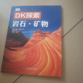 DK探索 岩石·矿物