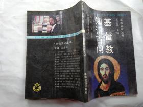 基督教知识百问--宗教文化丛书(1989年1版1印