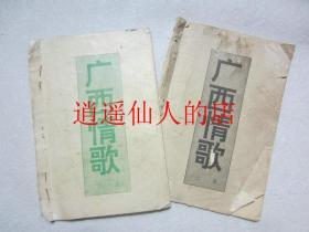 广西情歌  上下册 油印书  原件出售 品相见图