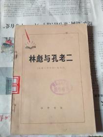 林彪与孔老二