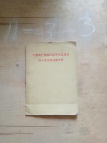 中国共产党第八届中央委员会第八次全体会议文件