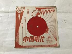小薄膜唱片:歌剧《红珊瑚》选曲