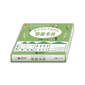 新书--小楠呱魔法音乐城堡系列丛书:亲子音乐互动游戏——节奏卡片