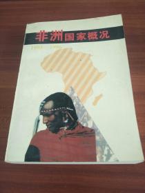非洲国家概况:1995~1996