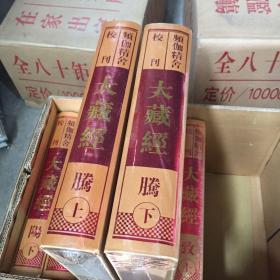 频伽精舍校刊大藏经(海外本)(专用纸箱包装)
