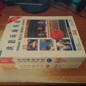 洪恩环境英语初级篇(1-3册)+中级篇(4-6册)共6册合售