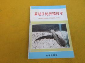 革胡子鲇养殖技术(有标签)