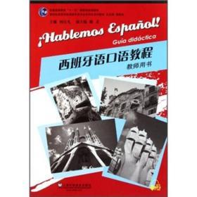 新世纪高等学校西班牙语专业本科生系列教材:西班牙语口语教程(教师用书)