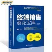 终端销售葵花宝典 第2版 魏庆 北京大学   9787301214008