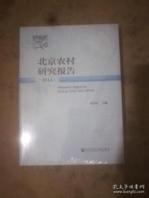 北京农村研究报告(2014)