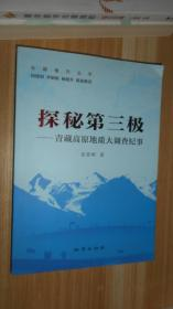 探秘第三极——青藏高原地质大调查纪事 张亚明签名本
