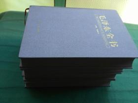 毛泽东全书(精装)3,4,5,6,四册合售
