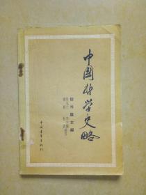 中国哲学史略.
