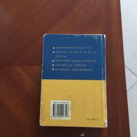 汉语阿拉伯语常用词分类辞典