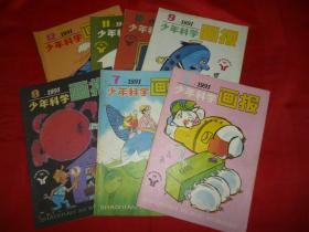 少年科学画报【1991年4、7-12期共7本】