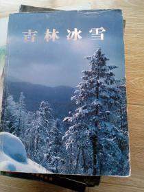 吉林冰雪  影集