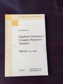 代数几何.I,复射影簇 Algebraic Geometry I Complex Projective Varieties
