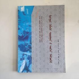 蒙古文出版史文集 蒙文