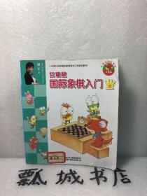 红袋鼠国际象棋入门上册