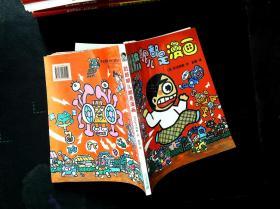 我连肚脐眼儿都是漫画:晴天下猪系列4