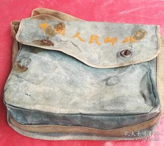 六七十年代,中国人民邮政包,单肩斜挎包,品相如图所示