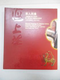 上海崇源2012年秋季暨十周年度大型艺术品拍卖会 华人西画 拍卖图录 16开平装