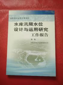 水库汛限水位设计与运用研究 工作报告(第一卷)