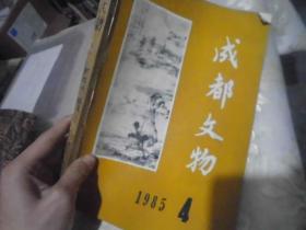 成都文物(1985年第4期