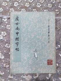 虞世南中楷字帖(夫子庙堂碑选字本)