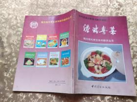 港式粤菜:梅方现代烹饪系列教学丛书