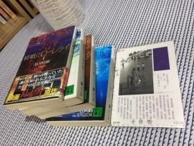 4本合售:  日文原版   终戦のローレライ 1 2 3 4