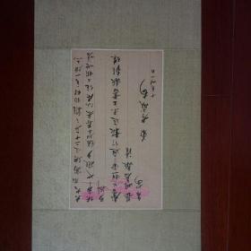 民国名人(唐孝威)毛笔信札册页装裱