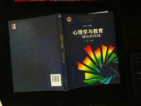 心理学与教育:理论和实践