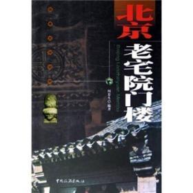 北京老宅院门楼:探索文明古都