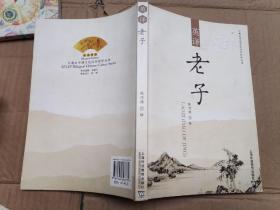 外教社中国文化汉外对照丛书·英译:老子