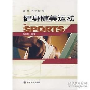 健身健美运动