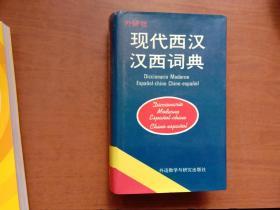 外研社:现代西汉汉西词典 【精装】
