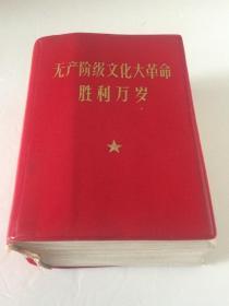 无产阶级文化大革命胜利万岁 【软精装64开厚本2244页,包括1966年至1969年的文革的文件及资料,含最高指示、林副主席讲话、各地成立革委会等详细内容,品相较好 】