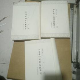 《文选》研究文献辑刊(三本合售,无精装书壳)