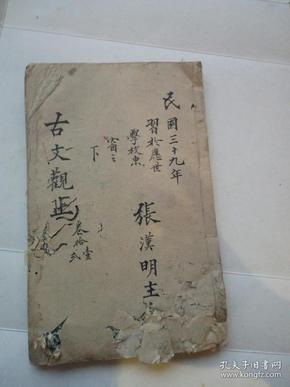 古文观止卷十一卷十二合订,古香阁刻本