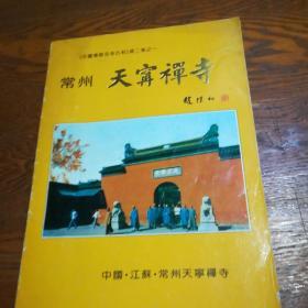 《中国佛教名寺名刹》第二卷之一:常州天宁禅寺