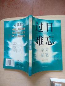 过目难忘书系:杂文·随笔(精选1918----1998年间 90篇精品)