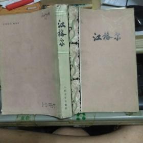 江格尔: 蒙古族民间史诗 【重要文化遗产.】.