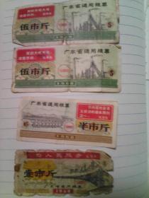 广东省粮票1968  五市斤2张   1市斤  半市斤