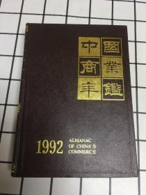 1992中国商业年鉴